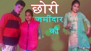 getlinkyoutube.com-New Haryanvi Song 2017 | Chori Jamidar Ki | Bittan Chikara | Latest Haryanvi Song