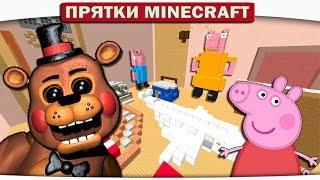 getlinkyoutube.com-Прятки Minecraft - ФРЕДДИ В ГОСТЯХ У СВИНКИ ПЕППЫ!!