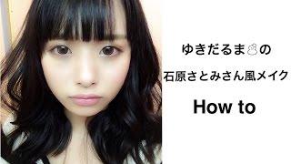 getlinkyoutube.com-石原さとみさん風メイク How to