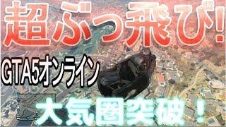 getlinkyoutube.com-GTA5オンライン 門バグ!超車ぶっ飛びシーン集! 【大気圏突破!】