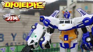 getlinkyoutube.com-헬로카봇2 장난감 4단합체 마이티가드 긴급출동 긴급 레스큐 카봇 야외 스톱모션 블루색 컬러합성 변신로봇 변신자동차 동영상 에니메이션 HelloCarbot2 Transformers