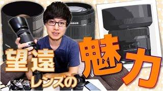 getlinkyoutube.com-望遠レンズの魅力を語る!
