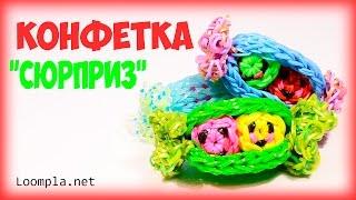 "getlinkyoutube.com-Конфета из резинок ""Сюрприз"" Rainbow Loom Candy"