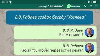 getlinkyoutube.com-Общий диалог саратовских чиновников в Whatsapp