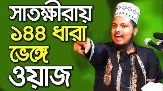 New Bangla Waz 2018 Julfikar Ali - বাংলা ওয়াজ মাহফিল ২০১৮ - মওলানা জুলফিকার আলী- Islamic Waz TV