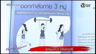 ผู้หญิงถึงผู้หญิง | ลดพุงง่ายๆ ได้หลายวิธี | 23-02-58