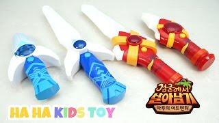 getlinkyoutube.com-하하아빠의 정글에서 살아남기 장난감 '공격력이 +2 되었습니다' 메타 사운드검, 아토스 사운드검 - 하하키즈토이
