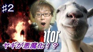 getlinkyoutube.com-【ヤギが悪魔に!?】Goat Simulator♯2〔ゴートシミュレーター〕