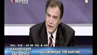 getlinkyoutube.com-ΧΑΤΖΑΡΑΣ ΓΙΑ TO ΘΑΝΑΤΟ ΤΟΥ ΚΑΝΤΑΦΙ