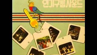 라스트포인트 - 그대여 1981