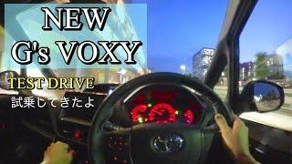 getlinkyoutube.com-トヨタ 新型 G's ヴォクシー 試乗してきたよ TOYOTA NEW G's VOXY TEST DRIVE