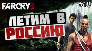getlinkyoutube.com-Брейн проходит Far Cry 3 - [ЛЕТИМ В РОССИЮ] #18