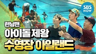 getlinkyoutube.com-SBS [런닝맨] - 아이돌의 제왕 Game1.수영장 아일랜드