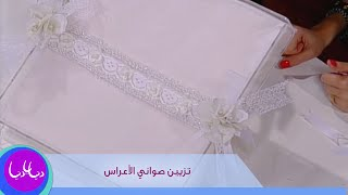 getlinkyoutube.com-فاي سابا تتحدث عن تزيين صواني الأعراس