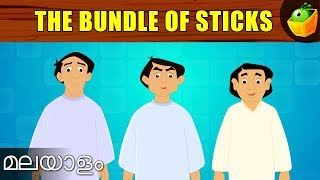 getlinkyoutube.com-The Bundle Of Sticks - Aesop's Fables In Malayalam - Animated/Cartoon Tales For Kids