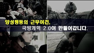 국방개혁 2.0 - 여군 비중 확대, 근무 여건 보장 대표 이미지