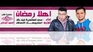 getlinkyoutube.com-اهلا رمضان للمنشدين محمد الهاشمي & ضياء خالد 2012