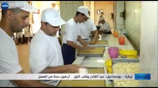 getlinkyoutube.com-تيبازة - بوسماعيل: عبد القادر وقلب اللوز.. أربعون سنة من العسل