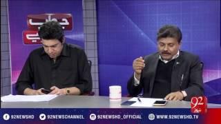 Jawab Chahye 03-01-2017 - 92NewsHD