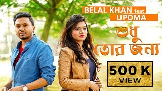 getlinkyoutube.com-Shudhu tor jonno | Belal khan feat Upoma | Bangla new song 2016
