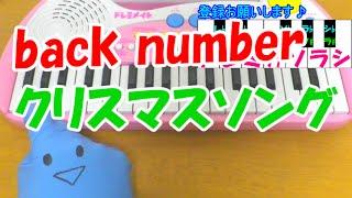 getlinkyoutube.com-1本指ピアノ【クリスマスソング】back number(バックナンバー) 5→9~私に恋したお坊さん~ 簡単ドレミ楽譜 超初心者向け