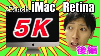 getlinkyoutube.com-27インチiMac Retina 5Kを買って最強になった男!!!【後編】