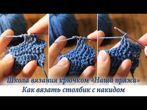 3. Как вязать столбик с накидом. Уроки вязания крючком для начинающих