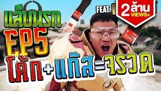 getlinkyoutube.com-แล็บนรก Ep.5 โค้ก + แก๊ส = จรวด Feat.Iron Man