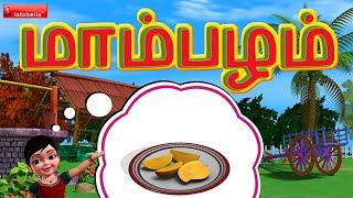 getlinkyoutube.com-Mambazhamam Mambazham Tamil Rhymes 3D Animated