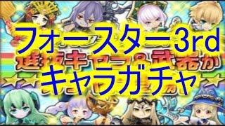 getlinkyoutube.com-【白猫プロジェクト】 キャラガチャ フォースター3rd 【無課金】 【マイ狙い】