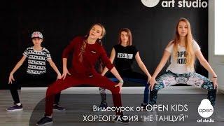 getlinkyoutube.com-OPEN KIDS - Не танцуй - Официальный видео урок по хореографии из клипа - Open Art Studio