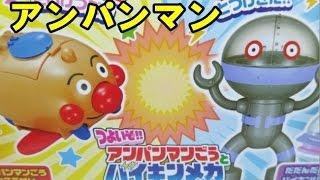getlinkyoutube.com-アンパンマン おもちゃ アンパンマンごう だだんだん ばいきんUFO