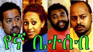getlinkyoutube.com-Ethiopian Movie - Yegna Beteseb Full (የኛ ቤተሰብ)  2015