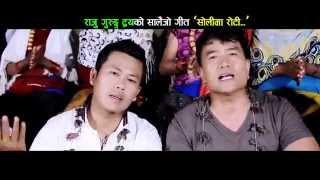 "getlinkyoutube.com-Soli Ma Roti Salaijo ""सोली मा रोटी सालैजो"" by Raju Gurung & Nita Gurung HD"