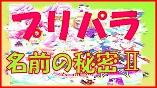 getlinkyoutube.com-『プリパラ』名前に隠された秘密Ⅱ- Sectrets of names in PriPara (2)