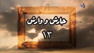 getlinkyoutube.com-مسلسل حارش ووارش - الحلقة 13 HD