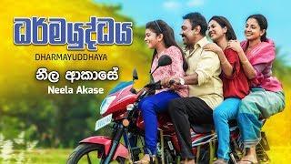 Neela Akase - Dharmayuddhaya Movie | Official Music Video | MEntertainments