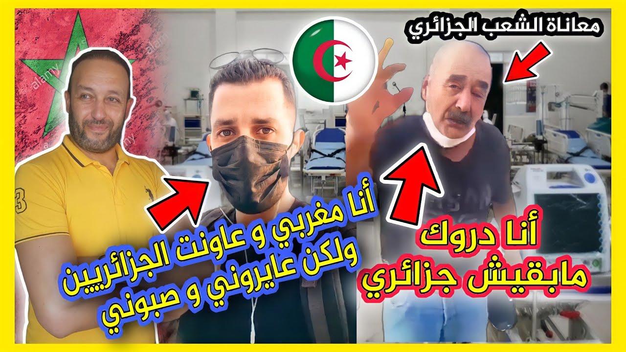 مغربي يرسل الأكسجين و معدات طبية للجزائر ولكن يصدم بردة فعل سيئة و جزائري يتبرأ من جنسيته الجزائرية