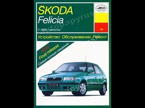 Руководство по ремонту SKODA FELICIA