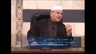 getlinkyoutube.com-الدعاء بأسماء الله  الحسنى - د. محمد رآتب النابلسي