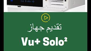 getlinkyoutube.com-تقديم جهاز فيو بلس Unboxing Vu+ Solo 2 ²