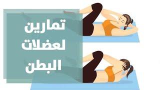 getlinkyoutube.com-الرياضة - تمارين لكل عضلات البطن