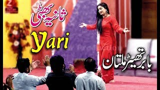 Sania Bhatti  || Yari Lagi Ae || Babar Theatar || Zafar Production Official