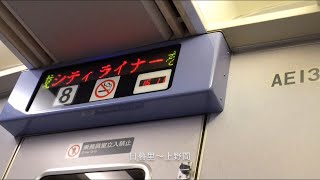 getlinkyoutube.com-2015.11.29京成AE100形定期最終シティライナー84号車内放送・LED