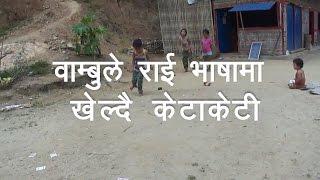 Kids playing using Wambule Rai Language | वाम्बुले राई भाषामा खेल्दै केटाकेटी |