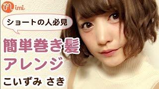 簡単巻き髪ヘアアレンジ♡ショート♡こいずみさき-♡mimiTV♡