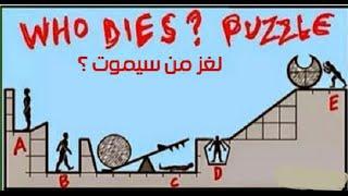 getlinkyoutube.com-لأذكياء الرياضيات - لغز من سيموت ؟