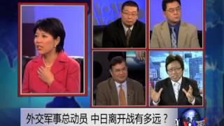 getlinkyoutube.com-焦点对话:外交军事总动员,中日离开战有多远?