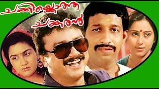 getlinkyoutube.com-Chakkikotha Chankaran | Malayalam Full Movie | Jayaram & Urvashi