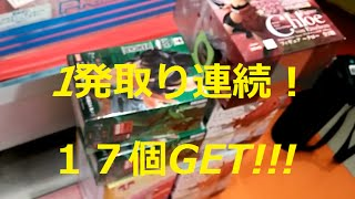 getlinkyoutube.com-1発取りの裏技!UFOキャッチャー大量GET!!! 設定ミス!簡単獲得!ドラゴンボール キルラキル デート・ア・ライブ プリズマ ソードアートオンライン